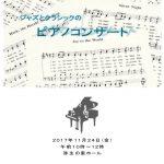 ピアノコンサート2017パンフ表紙